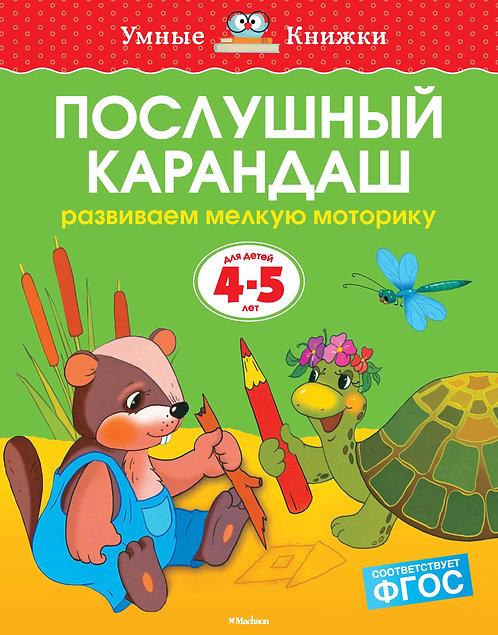 Земцова О.Н. Послушный карандаш (4-5 лет)