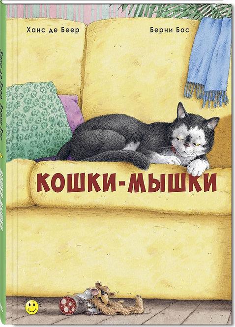 Бос Б. Кошки-мышки