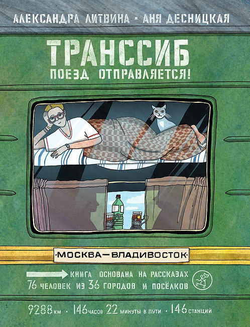 Литвина Александра. Транссиб. Поезд отправляется!