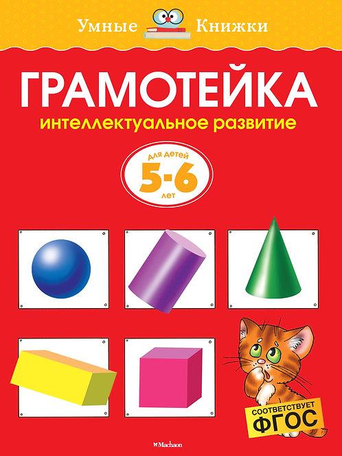 Земцова О.Н. Грамотейка. Интеллектуальное развитие детей 5-6 лет