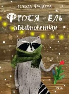 Ольга Фадеева. Фрося - ель обыкновенная