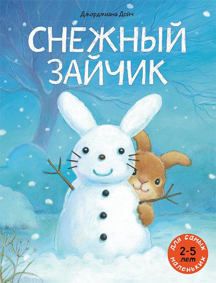 Джорджиана Дойч. Снежный зайчик