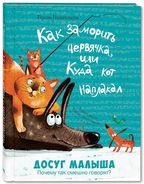 Иванникова И. Как заморить червячка, или Куда кот наплакал