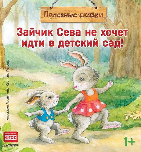 Петрова Светлана. Зайчик Сева не хочет идти в дет сад!Полез.сказ.мяг