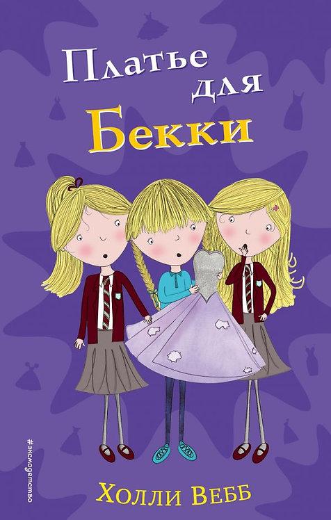 Вебб Х.Приключения тройняшек. Платье для Бекки (#7)