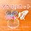 Thumbnail: 【200個〜】アクリルカット加工(単色)