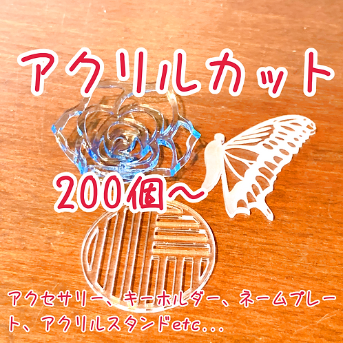 【200個〜】アクリルカット加工(単色)