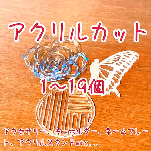 【1個-19個】アクリルカット加工(単色)
