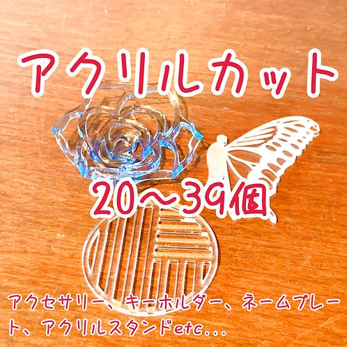 【20個-39個】アクリルカット加工(単色)