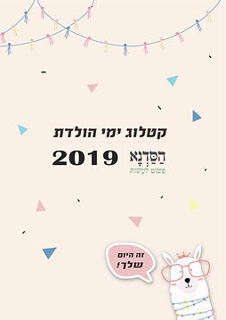 קטלוג ימי הולדת 2019-01.jpg