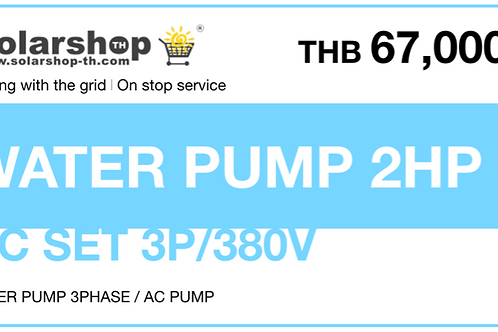 ชุดติดตั้ง WATER PUMP 2HP / 3P
