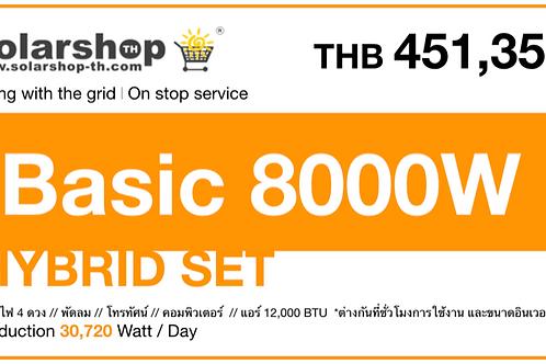 ชุดติดตั้ง HYBRID 8000W  (ไม่รวมติดตั้ง)