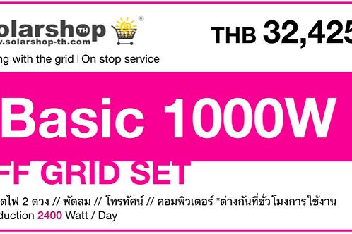ชุดติดตั้ง OFF Grid 1000W (ไม่รวมติดตั้ง)