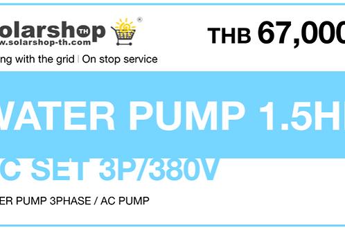 ชุดติดตั้ง WATER PUMP 1.5HP / 3P