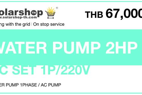 ชุดติดตั้ง WATER PUMP 2HP