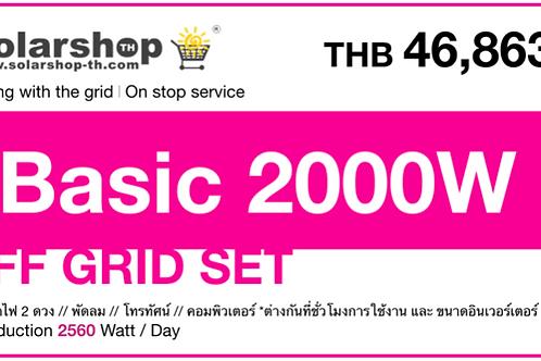 ชุดติดตั้ง OFF Grid 2000W (ไม่รวมติดตั้ง)