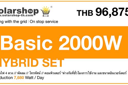 ชุดติดตั้ง HYBRID 2000W  (ไม่รวมติดตั้ง)