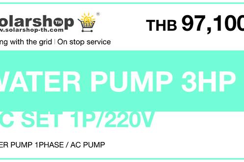 ชุดติดตั้ง WATER PUMP 3HP