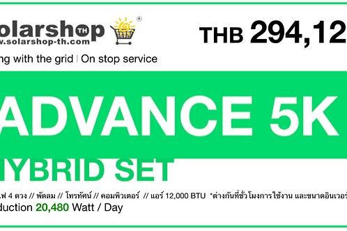 ชุดติดตั้ง HYBRID ADVANCE 5K  (ไม่รวมติดตั้ง)