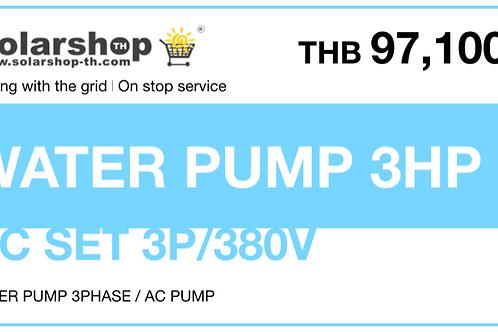 ชุดติดตั้ง WATER PUMP 3HP / 3P