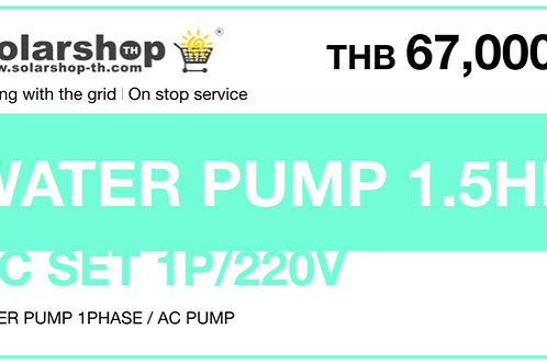 ชุดติดตั้ง WATER PUMP 1.5HP  (ไม่รวมติดตั้ง)
