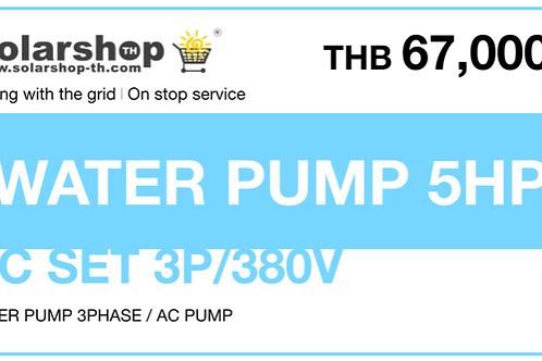 ชุดติดตั้ง WATER PUMP 5HP / 3P