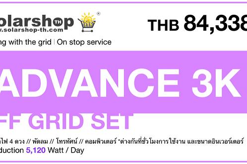 ชุดติดตั้ง OFF Grid 3000W/48V (ไม่รวมติดตั้ง)