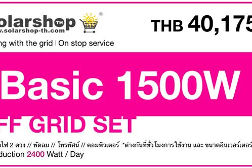 ชุดติดตั้ง OFF Grid 1500W (ไม่รวมติดตั้ง)
