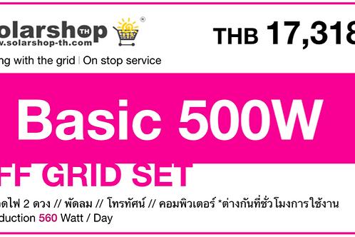 ชุดติดตั้ง OFF Grid 500W (ไม่รวมติดตั้ง)