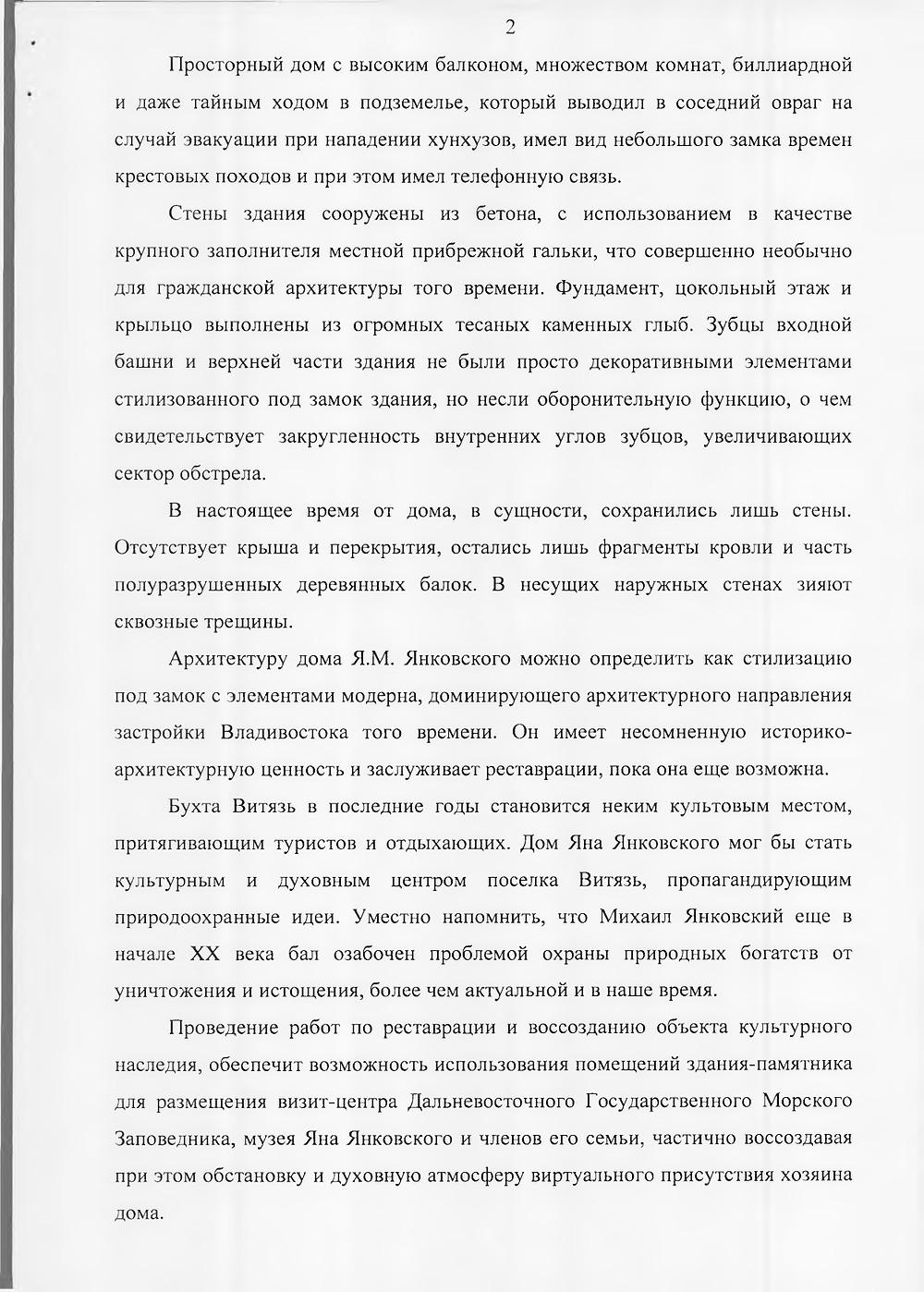 320 Ответ на обр. И2.jpg