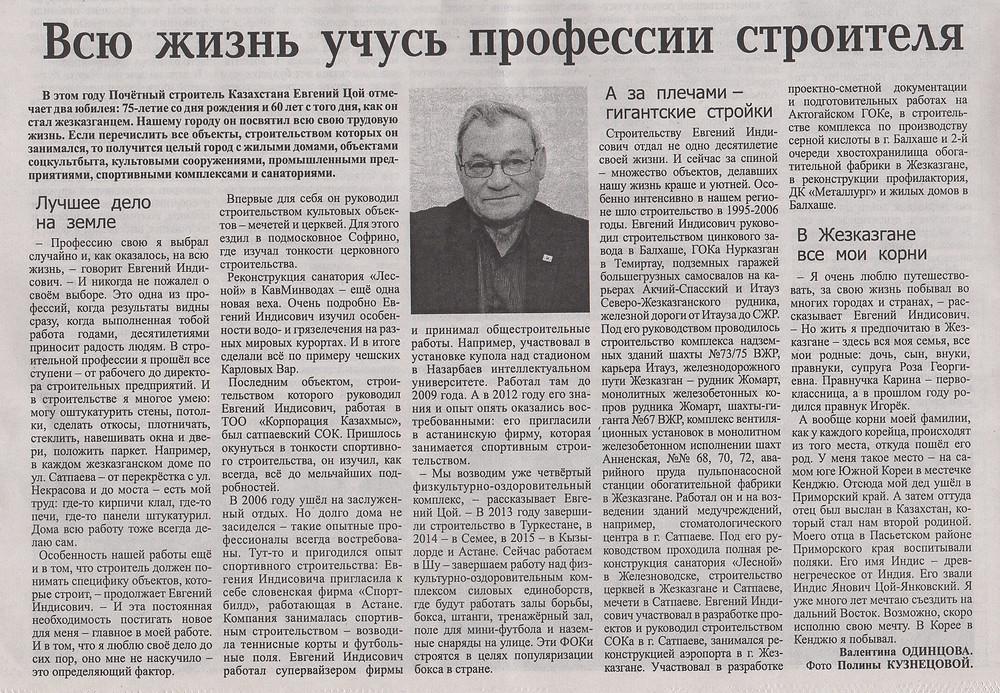 Статья о сыне Индиса Яновича - Цой Евгении Индисовиче