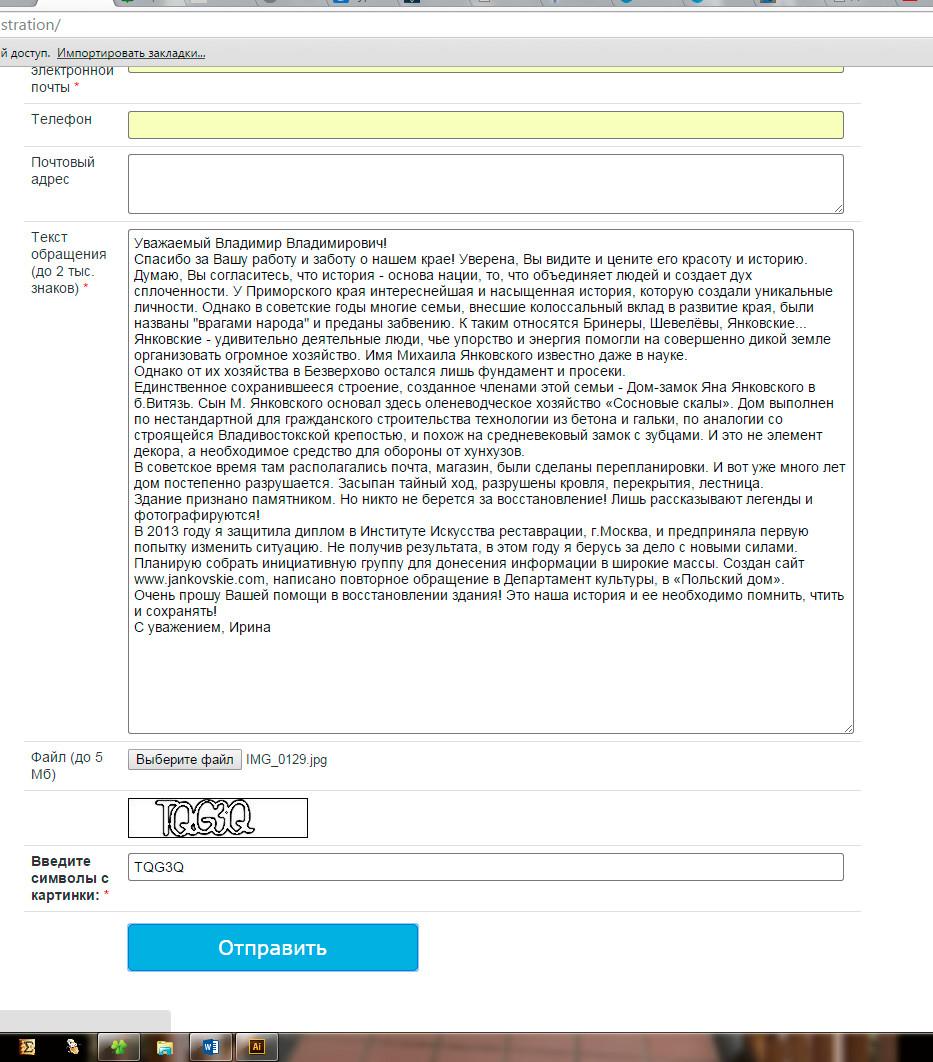 обращение_губернатору.01.06.15.jpg