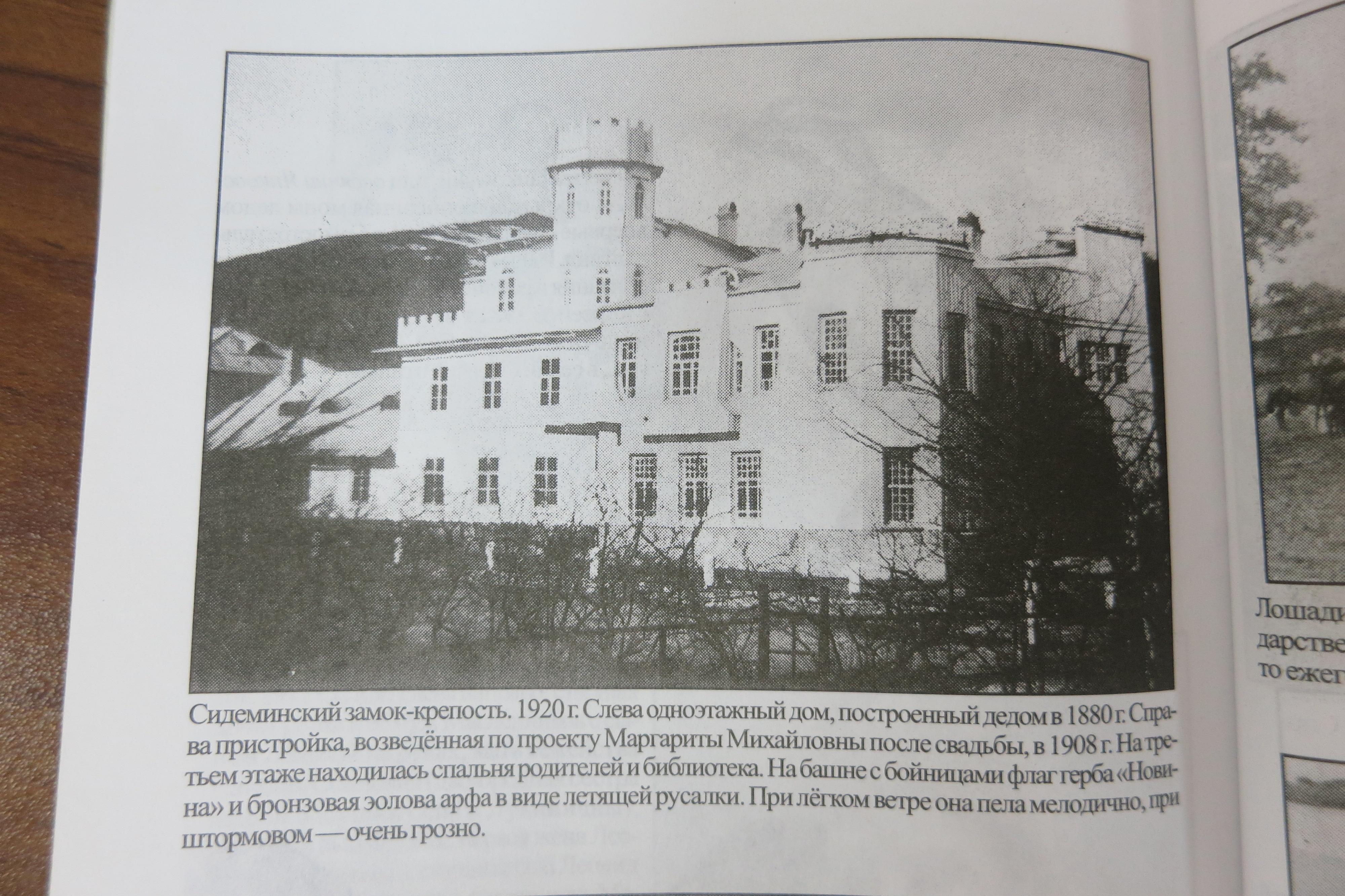 Фото с книги В.Янковского От гроба господня до гроба ГУЛАГа