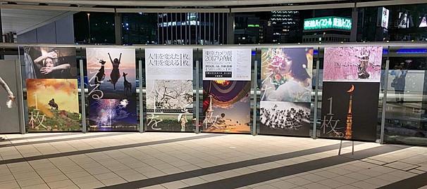 東京カメラ部写真展写真採用