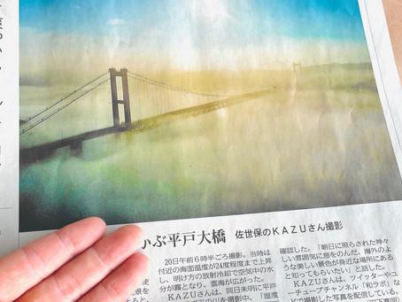 平戸大橋と雲海撮影成功