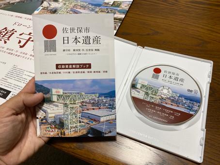 佐世保市日本遺産DVD販売開始!