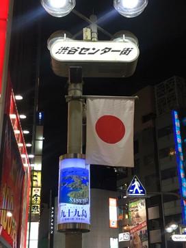 渋谷センター街外灯写真採用