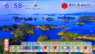 日本テレビZIP内九十九島せんぺい様天気予報映像制作