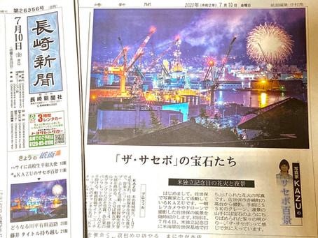 長崎新聞にて連載スタート