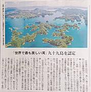 九十九島上空300m撮影写真提供