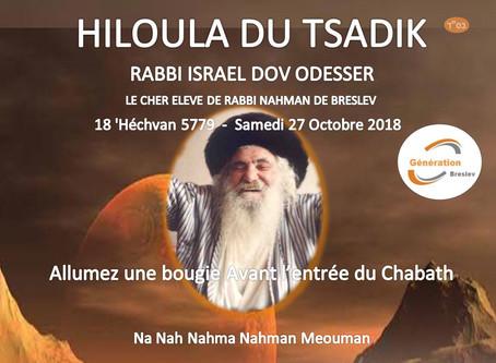 Hiloula du Tsadik Rabbi Israël Dov Odesser