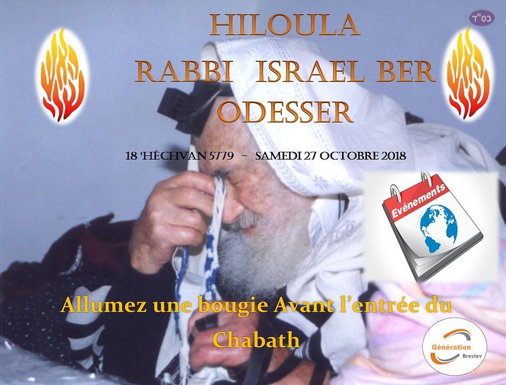 Hiloula du Tsadik Rabbi Israël Dov Odesser 2018
