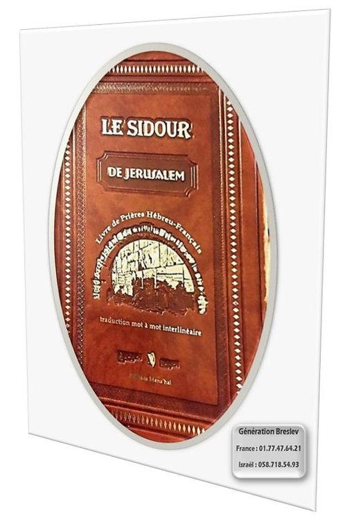 Le Sidour de Jérusalem (Livre de prières quotidiennes)