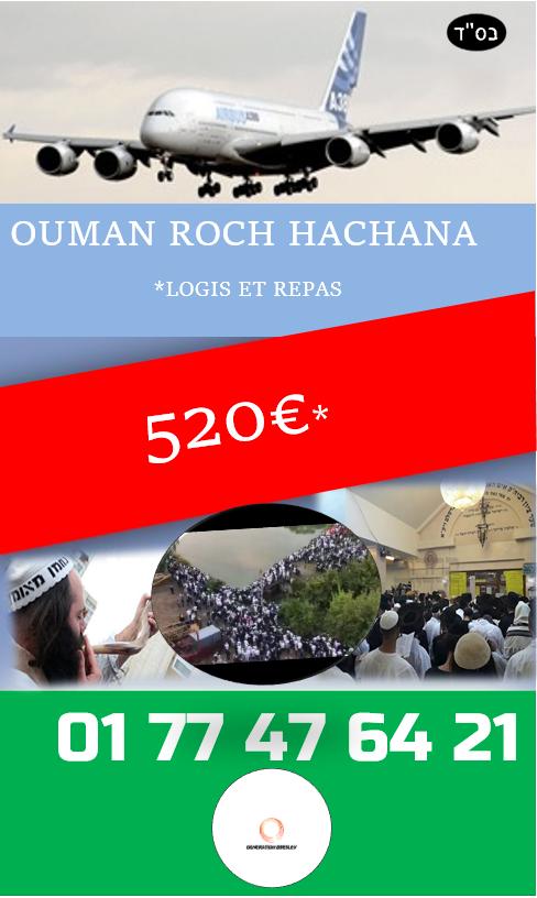 AFFICHE ROCH HACHANA 2020 - JUILLET 2020