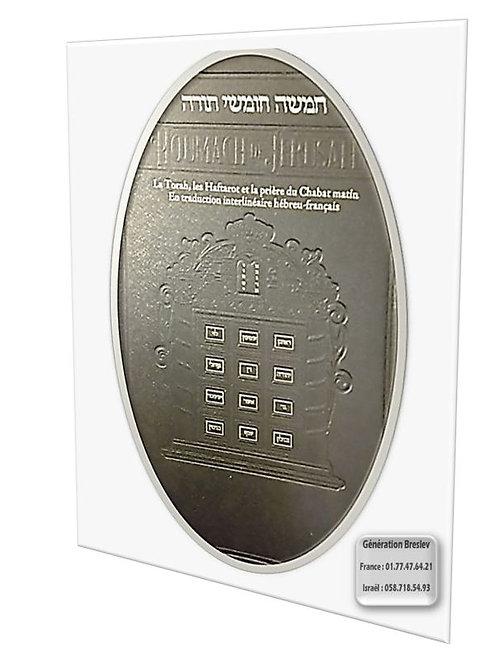 Le Houmach de Jérusalem