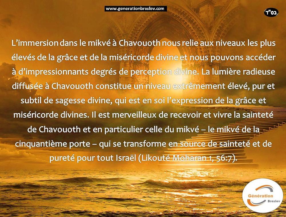 L'immersion dans le mikvé à Chavouoth