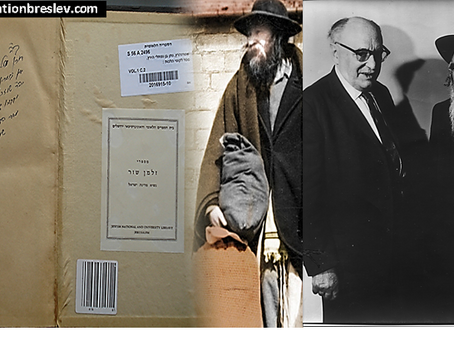 """Le livre """"Likouté Halakhot"""" de la bibliothèque du président Zalman Shazar ז""""ל"""