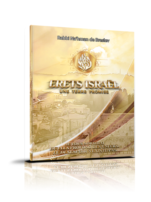 ERETS ISRAEL