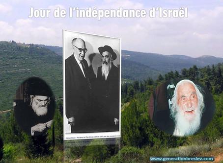 """Jour de l'indépendance d'Israël, 5717. /1956/ תשי""""ז"""