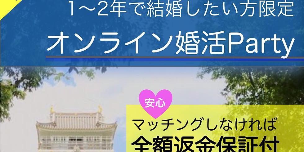 【東海エリア20~35歳】1~2年で結婚したい方   ☆☆☆安心の全額返金保証付☆☆☆